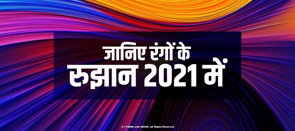 जानिए रंगों के रुझान 2021