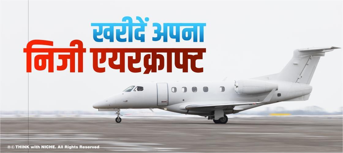 खरीदें अपना निजी एयरक्राफ