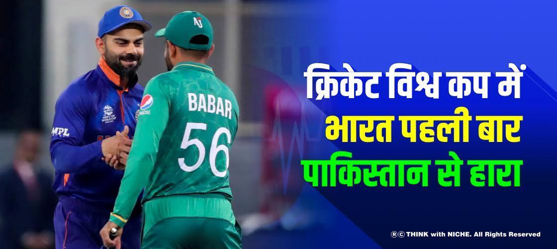क्रिकेट विश्व कप में भारत